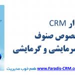 نرم افزار CRM hvac