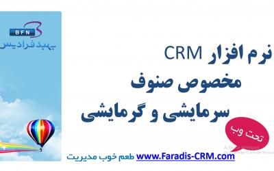 نرم افزار CRM صنف Hvac تاسیسات سرمایشی و گرمایشی
