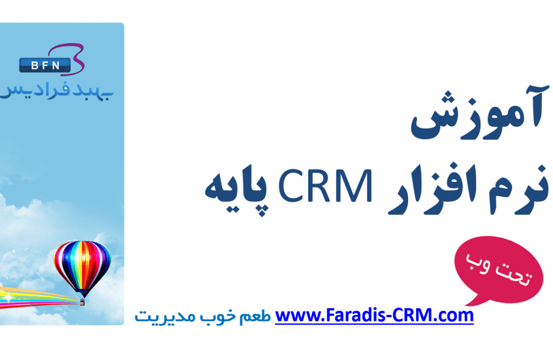 آموزش نرم افزار CRM
