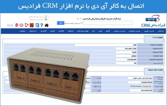 اتصال کالر ای دی CallerId به نرم افزار CRM فرادیس