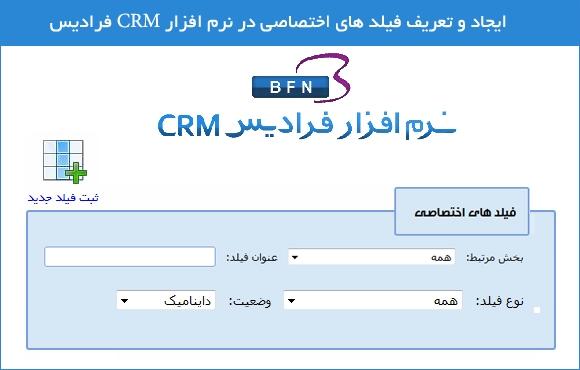 ایجاد و تعریف فیلد های اختصاصی در نرم افزار CRM فرادیس