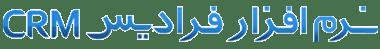 نرم افزار CRM - تهران