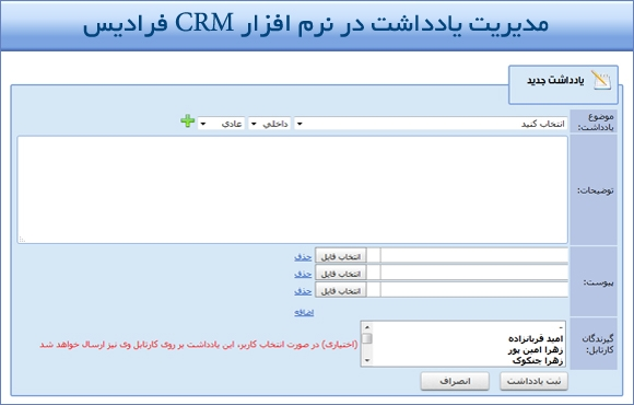مدیریت یادداشت در نرم افزار CRM فرادیس