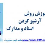 آرشیو اسناد و مدارک