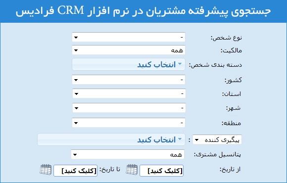 جستجوی پیشرفته مشتریان در نرم افزار CRM فرادیس
