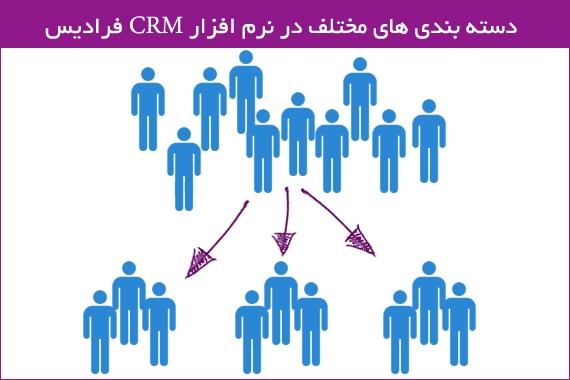 دسته بندی های مختلف مشتری در نرم افزار CRM فرادیس