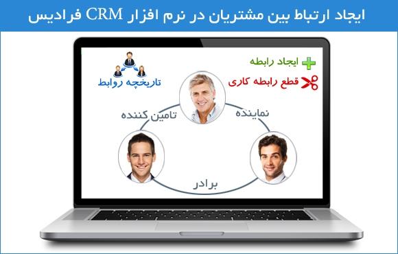 ایجاد ارتباط بین مشتریان در نرم افزار CRM فرادیس