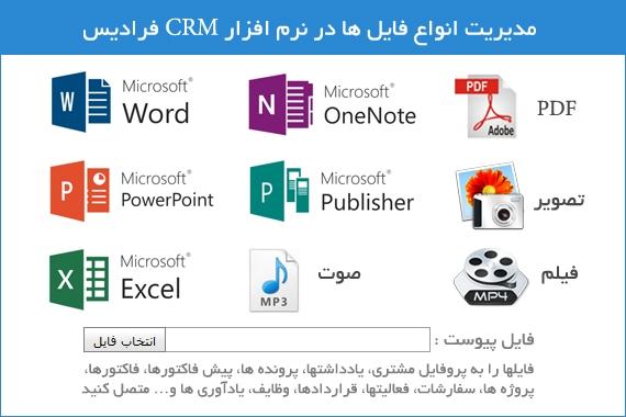 مدیریت انواع فایل ها در نرم افزار CRM فرادیس