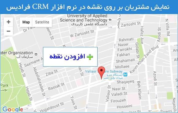 نمایش مشتریان بر روی نقشه در نرم افزار CRM فرادیس
