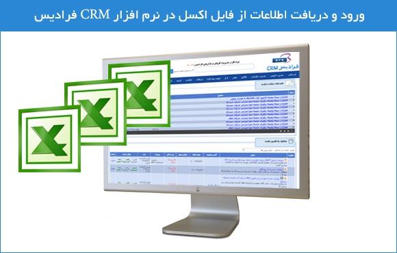 ورود و دریافت اطلاعات از فایل اکسل در نرم افزار CRM فرادیس