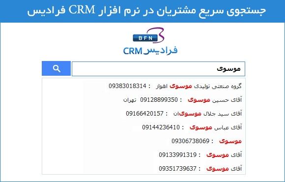 جستجوی سریع مشتریان در نرم افزار CRM فرادیس