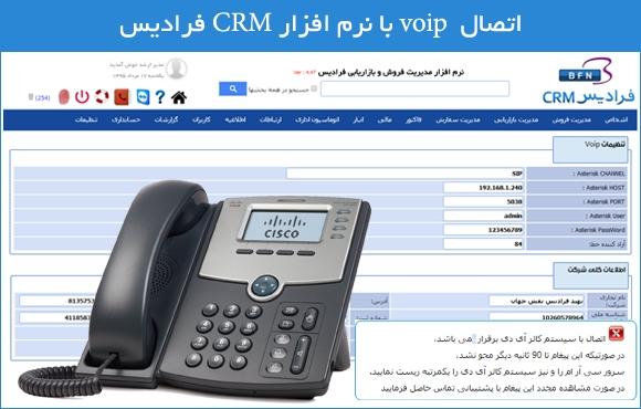 اتصال voip با نرم افزار CRM فرادیس