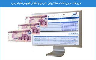 دریافت و پرداخت مشتریان در نرم افزار فروش فرادیس