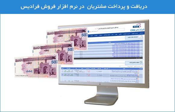 دریافت و پرداخت در نرم افزار فروش فرادیس