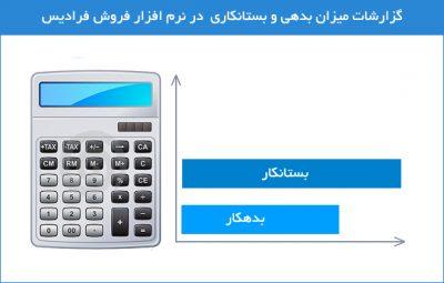 گزارشات میزان بدهی و بستانکاری در نرم افزار فروش فرادیس