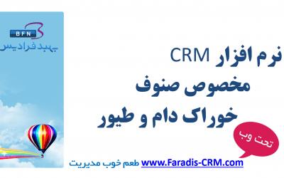 نرم افزار CRM مخصوص صنف دام و طیور