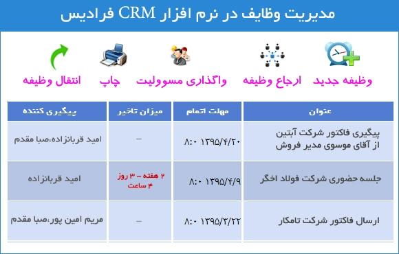مدیریت وظایف در نرم افزار CRM فرادیس
